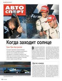 Автоспорт: Отзывы о журнале