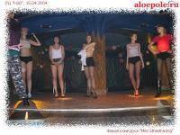 Автоспорт: Miss StreetRacing 2010