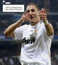 Остальные виды спорта: Лучший и худший трансферы Реала