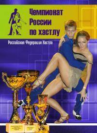 Остальные виды спорта: Готов официальный DVD видео с VII Чемпионата России по хастлу 2008