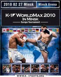 Остальные виды спорта: Оценки  Супертурниру по К1 MAX  в Минске