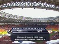 Остальные виды спорта: Суперкубок России 2010