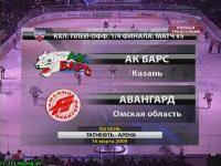 Остальные виды спорта: Play off Кубок Гагарина   Восток против Запада