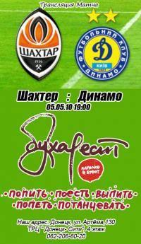 Новости футбола: Кто лутче Динамо или Шахтер  38