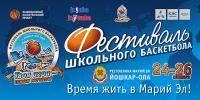 Новости баскетбола: ШБЛ КЭС Баскет