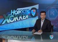 Новости хоккея: КХЛ  ТВ