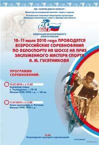 Велоспорт: Генеральный План велопоездок на 2010 год