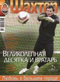 Новости футбола: ШАХТР 0 3 ДИНАМО как вы относитесь к этому