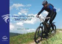 Велоспорт: Результаты кросс кантрийной гонки состоявшейся 13 09 2009