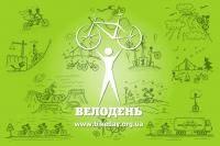 Велоспорт: Велодень 2010