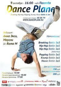Современные танцы: DANCE PLANE  HIP HOP  BREAKING  POPPING  KRUMP  HOUSE BATTLE   9 октября  суббота   16 00   нк Палла