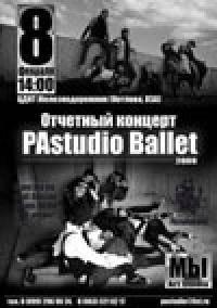 Современные танцы: Кто хочет диск ЛЕТНЕГО КОНЦЕРТА   Отчетный концерт PAstudioBallet