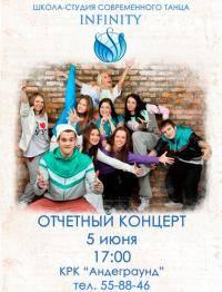 Современные танцы: Отчетный концерт Школы танцев Exotic Dance 02 Июля 2011 г
