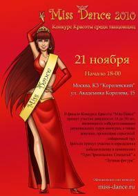 Современные танцы: ЗАЯВКИ ПРИНИМАЮТСЯ ЗДЕСЬ    2010 год