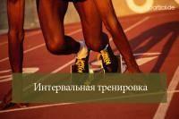 Легкая атлетика: Интервальные тренировки на стадионе