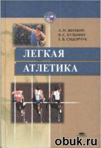 Легкая атлетика: СОРЕВКИ