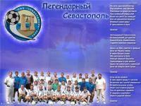 Новости футбола: ПФК Севастополь