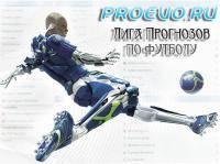 Новости футбола: Регистрация для турнира прогнозов