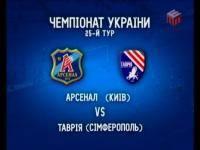 Новости футбола: Таврия Симферополь Арсенал Киев