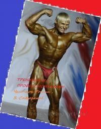 Фитнес и бодибилдинг: Персональный треннинг