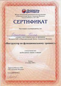 Где получить сертификат инструктора Фитнес и бодибилдинг  Фитнес и бодибилдинг Где получить сертификат инструктора