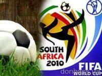 Новости футбола: ЧМ 2010