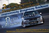 Автоспорт: 8 января 2009 фигурное вождение