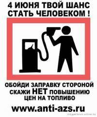 Автоспорт: АКЦИЯ  СТОП БЕНЗИН 2   МЫ НЕ ДОЙНЫЕ КОРОВЫ